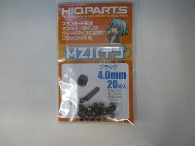 MZパイプ ブラッック4.0mm(20個入)