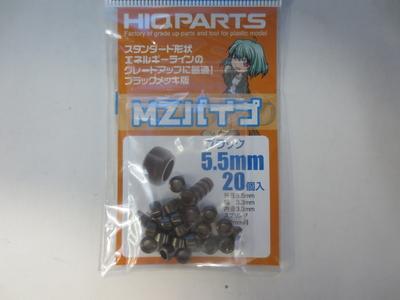 MZパイプ ブラッック5.5mm(20個入)