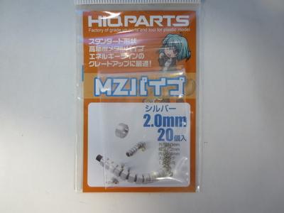 MZパイプ シルバー2.0mm(20個入)