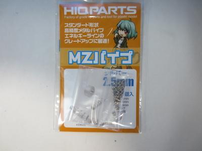 MZパイプ シルバー2.5mm(20個入)