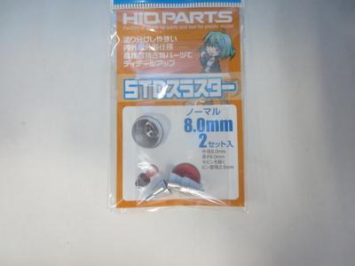 STDスラスター ノーマル8.0mm(2セット入)