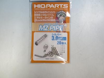 MZパイプ シルバー3.0mm(20個入)