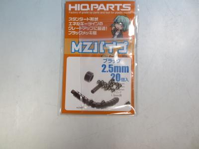 MZパイプ ブラッック2.5mm(20個入)
