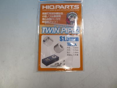 ツインパイプ2 シルバー1.5mm(10個入)