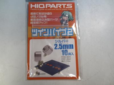 ツインパイプ2 シルバー2.5mm(10個入)