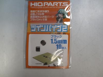 ツインパイプ2 ブラック1.5mm(10個入)