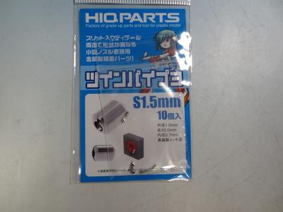 ツインパイプ3 シルバー1.5mm(10個入)