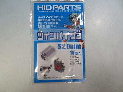 ツインパイプ3 シルバー2.0mm(10個入)