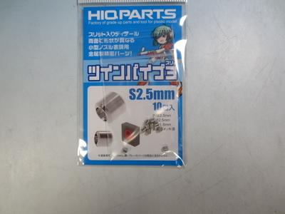 ツインパイプ3 シルバー2.5mm(10個入)
