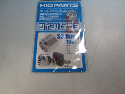 ツインパイプ3 シルバー3.0mm(10個入)