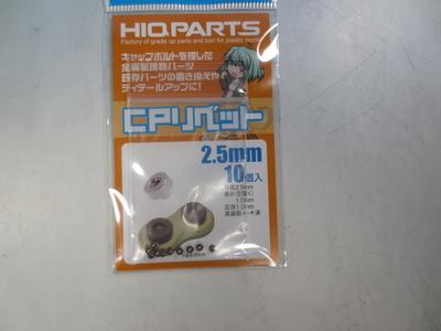 CPリベット 2.5mm(10個入)