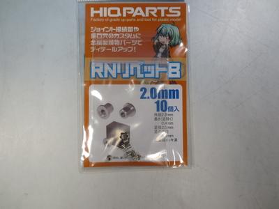RNリベットB 2.0mm(10個入)