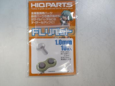 FLリベット 1.0mm(10個入)