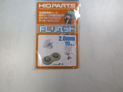 FLリベット 2.0mm(10個入)