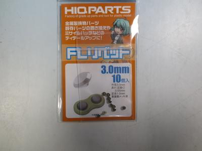 FLリベット 3.0mm(10個入)