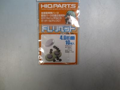 FLリベット 4.0mm(10個入)