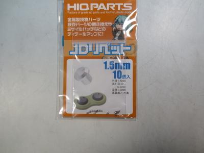 JDリベット 1.5mm(10個入)