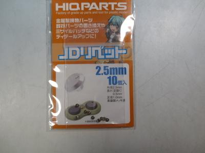 JDリベット 2.5mm(10個入)
