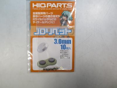 JDリベット 3.0mm(10個入)