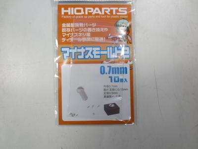 マイナスモールド2 0.7mm(10個入)
