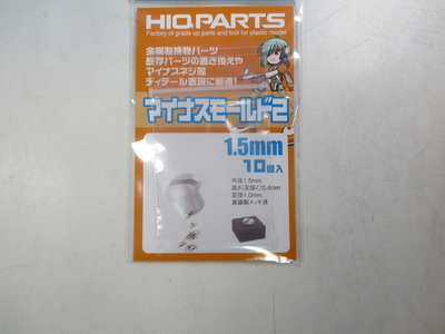 マイナスモールド2 1.5mm(10個入)