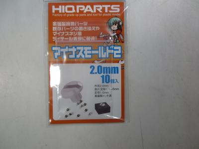 マイナスモールド2 2.0mm(10個入)
