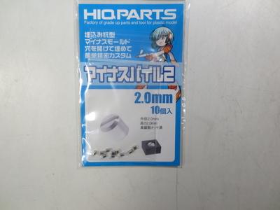 マイナスパイル2 2.0mm(10個入)