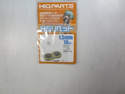 HSリベット 1.5mm(10個入)
