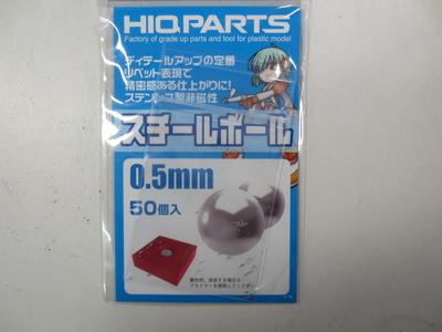 スチールボール 0.5mm(50個入)