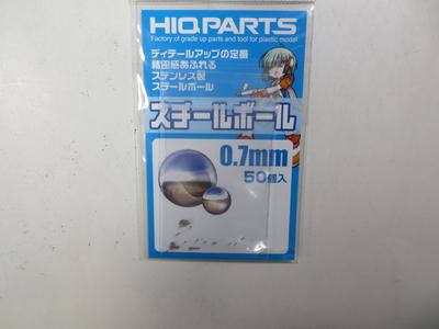 スチールボール 0.7mm(50個入)