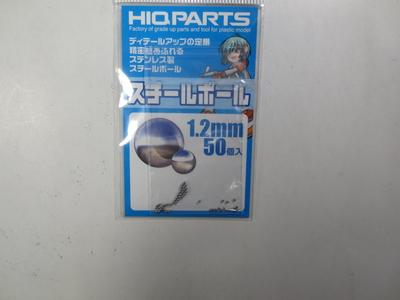スチールボール 1.2mm(50個入)