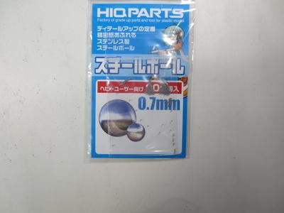 スチールボール 0.7mm(200個入)※ヘビーユーザー向け