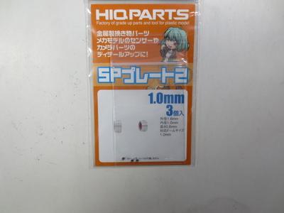 SPプレート2 1.0mm(3個入)