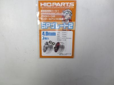 SPプレート2 4.0mm(3個入)