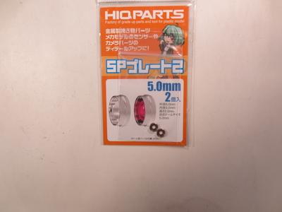 SPプレート2 5.0mm(2個入)