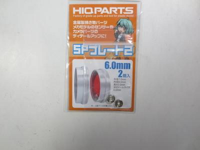 SPプレート2 6.0mm(2個入)