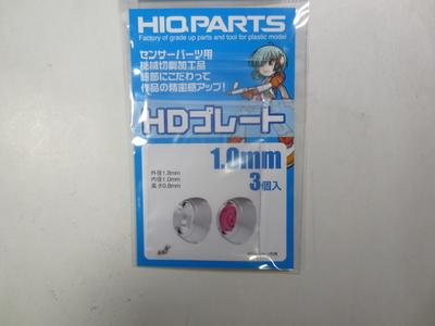 HDプレート 1.0mm(3個入)