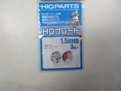 HDプレート 1.5mm(3個入)