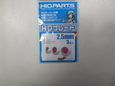 HDプレート 2.5mm(3個入)