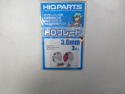 HDプレート 3.0mm(3個入)