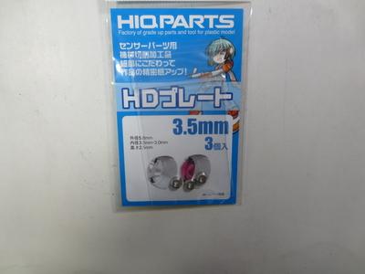 HDプレート 3.5mm(3個入)