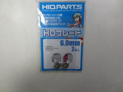 HDプレート 6.0mm(3個入)