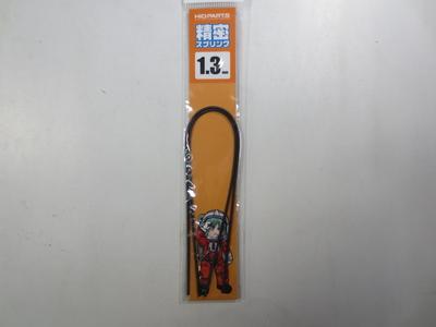 精密スプリング 1.3mm(20cm2本入)