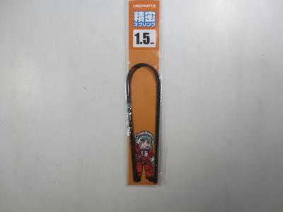 精密スプリング 1.5mm(20cm2本入)