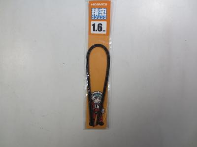 精密スプリング 1.6m(20cm2本入)