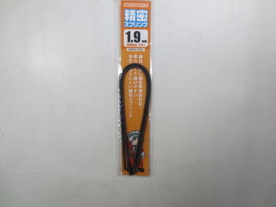 精密スプリング 1.9m(20cm2本入)