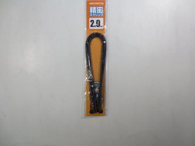 精密スプリング 2.9m(20cm2本入)