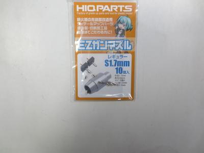 EZガンマズル レギュラー S1.7mm (10個入)