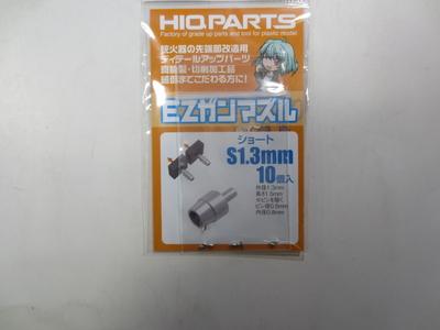 EZガンマズル ショート S1.3mm (10個入)