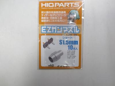EZガンマズル ショート S1.5mm (10個入)
